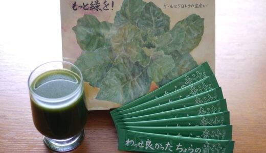 緑が濃くて太りにくい!ラクに飲める「ちょらの青汁」