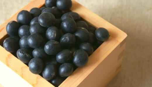 ショック!まさか黒大豆が普通の大豆と栄養に差がないなんて!
