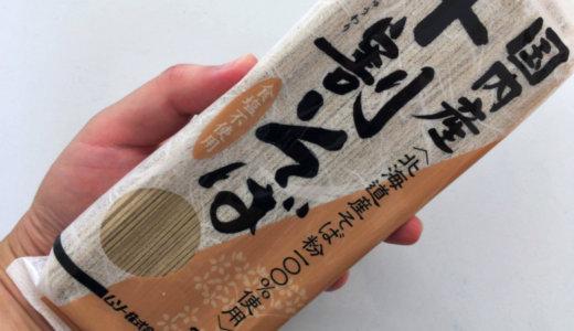ムソー十割蕎麦(北海道産そば粉100%)開封ぷーん。
