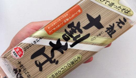山本かじの「元祖十割そば」食感◎味◎いいかんじ!