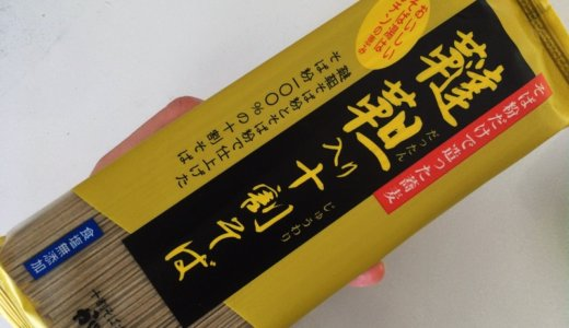 山本かじの「韃靼入り十割そば」普通に美味しい蕎麦。