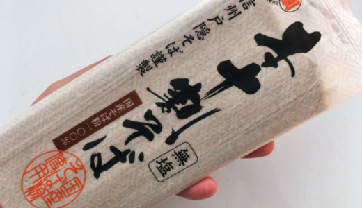 次元がちがうケタ違いに旨い十割蕎麦(乾麺)がこれ!