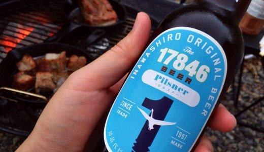 BBQに猪苗代ビール!チキンソテーでグイっといただきました。