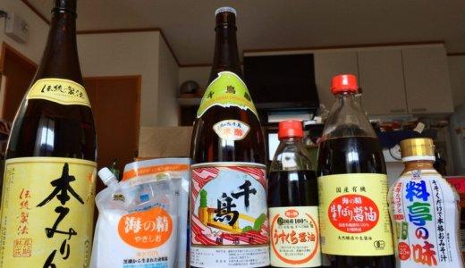 我が家の「さしすせそ(砂糖・塩・酢・醤油・味噌)」調味料