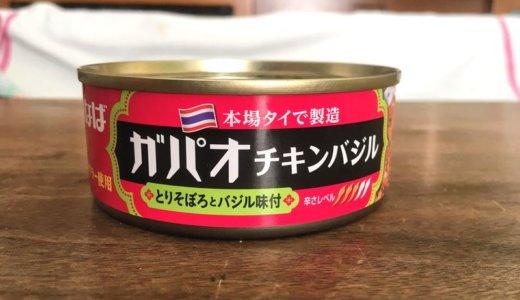 ちょらの雑穀のおともにいなばの缶詰活躍中!今回はガパオです。