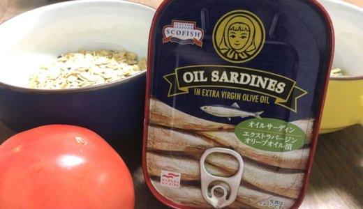オイルサーディンとトマトで食べる簡単で栄養豊富な雑穀ご飯レシピ