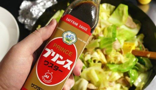 皇太子お気に入りのウスターソースでつくる肉野菜炒め
