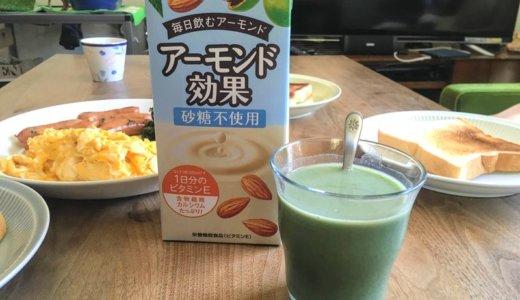 アーモンドミルクも「ちょらの青汁」との相性がいいですよ