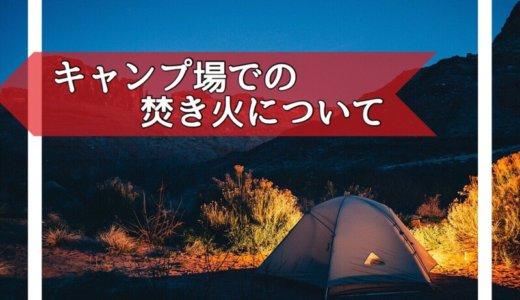 「直火OK」なキャンプ場を増やす方法を考えてみた。