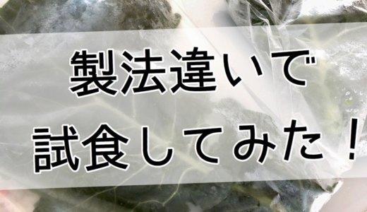 製法が異なる冷凍ケール、料理して味の違いを比べてみたよ。