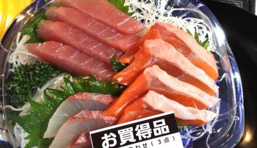 スーパーのお刺身を「旨い、早い、安い」魚料理(献立)に変える野菜
