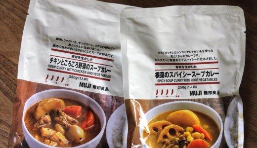 無印良品「スープカレー」美味しいのはどっち!?【評価・口コミ】