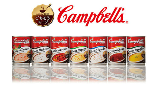 キャンベルスープ「おすすめ缶」と「ラクに栄養価を高めるアレンジ」