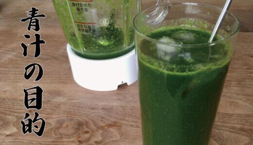 青汁の目的は、野菜不足を解消して栄養障害をふせぐこと。