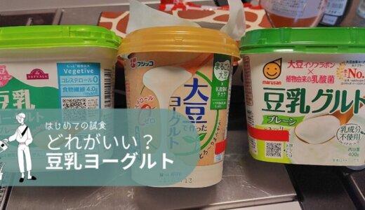 イオンで買った「豆乳ヨーグルト」3社の味をくらべてみた