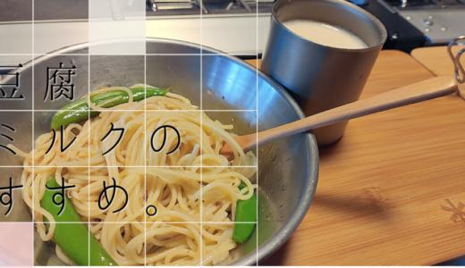薄めに仕上げた「豆腐ミルク」が飲みやすくて、よきかな。