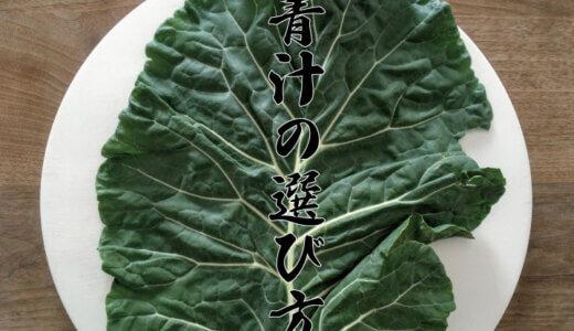 粉末か冷凍か生葉、効果的な青汁選びは日々の食生活次第。