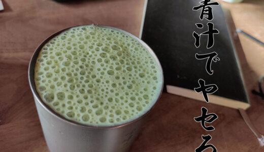 ケール青汁(粉末と生葉)でダイエットを成功させる飲み方