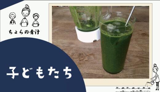 子どもの野菜不足を心配して、青汁を飲ませるべきか否か。
