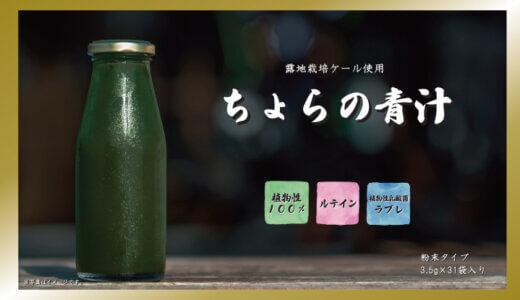 ちょらの青汁【粉末】青汁よりも栄養を補えるケール青汁